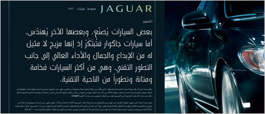 Arabic Translation and Typesetting for the Jaguar XK