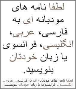 Farsi language