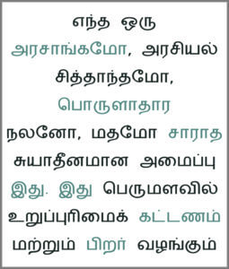 Tamil alphabet