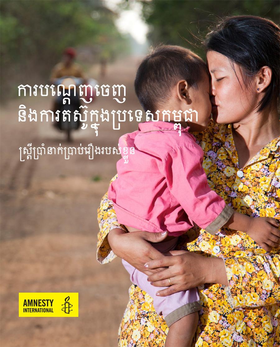 Cambodia Khmer Typesetting