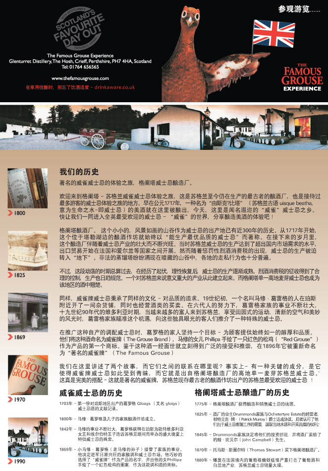 chinese tourism translation and typesetting sample