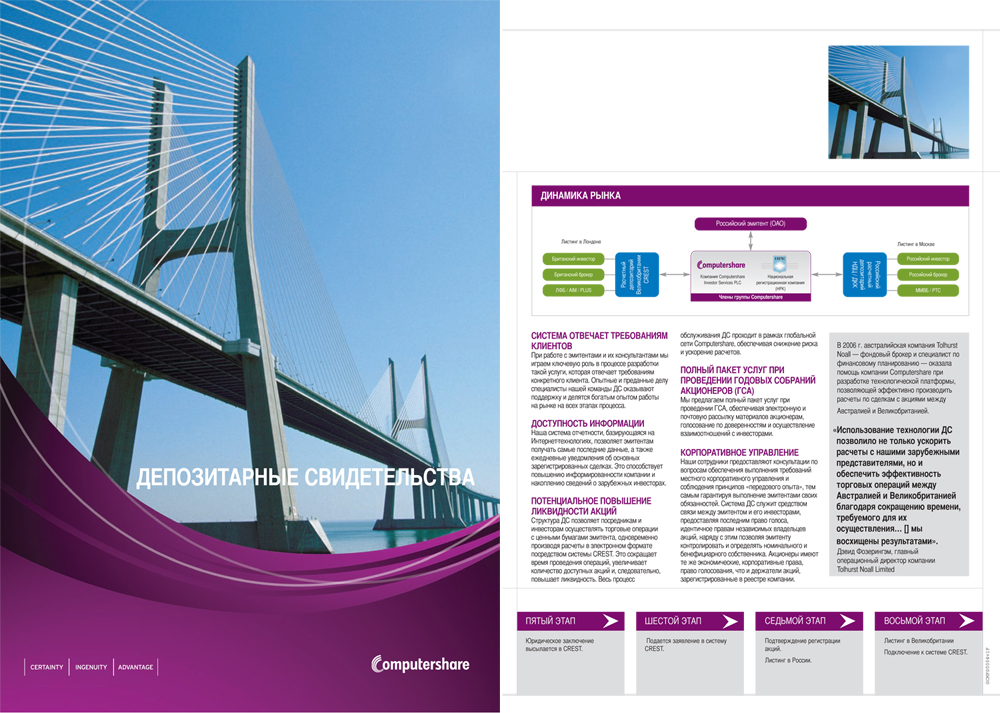 Russian Engineering brochure Translation and Typesetting