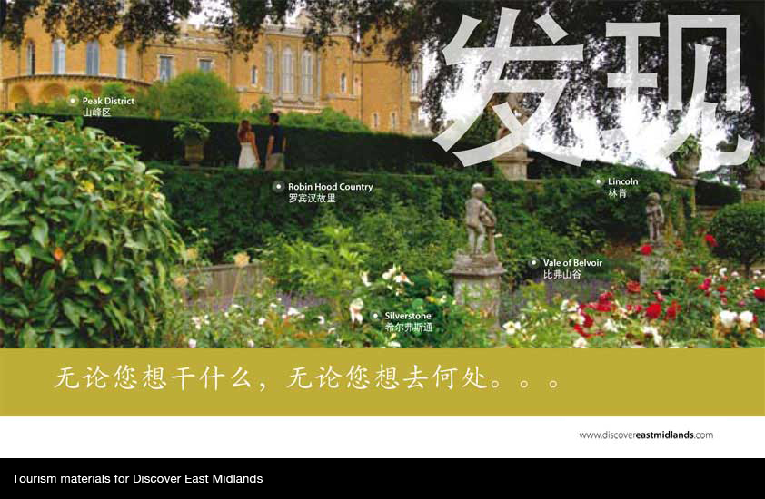 Tourism Translation and Typesetting in Chinese